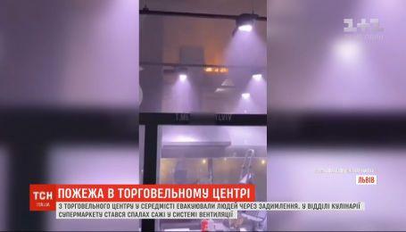 С торгового центра во Львове эвакуировали посетителей из-за задымления в супермаркете
