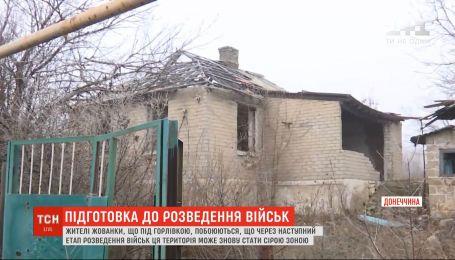 Объявления и встречи: жителей поселков под Горловкой готовят к будущему разведению войск