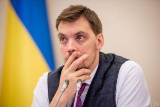 """В УГО отрицают, что прослушивали Гончарука и """"слили"""" записи"""