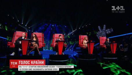 """Епоха """"Голосу"""": на """"1+1"""" стартує 10-й сезон головного співочого конкурсу країни"""