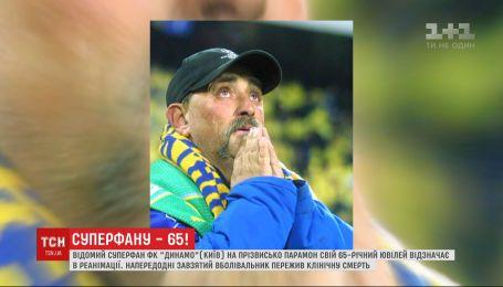 """Суперфану Київського """"Динамо"""" Сергію Заборовському виповнюється 65 років"""