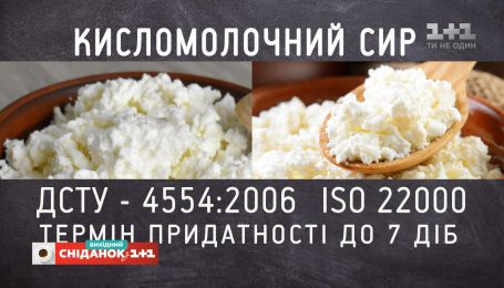 Як обрати якісний кисломолочний сир і скільки він має коштувати