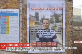 На Київщині знайшли тіло 16-річного юнака, якого шукали кілька днів