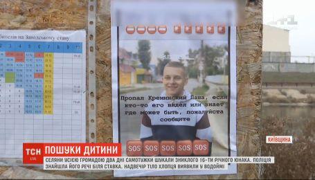 На Киевщине нашли тело 16-летнего юноши, которого искали несколько дней