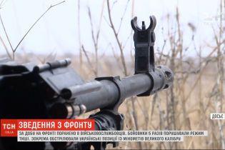 За добу на фронті поранено восьмеро українських військовослужбовців