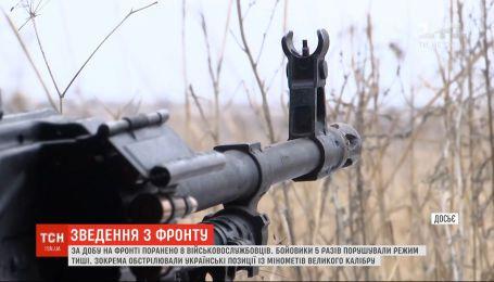 За сутки на фронте ранены восьмеро украинских военнослужащих