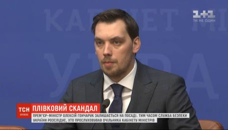 СБУ розслідує прослуховування прем'єр-міністра Олексія Гончарука