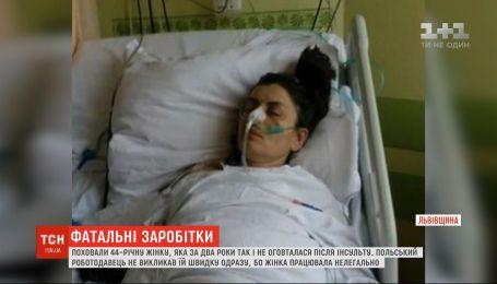 Роковые заработки: на Львовщине похоронили 44-летнюю Оксану Харченко