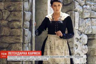 ТСН пообщалась с солисткой Венской оперы Зоряной Кушплер