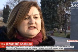 На Тернопільщині проти вчительки почали службове розслідування за скаргу на затримку зарплати