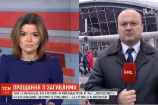 """В аеропорту """"Бориспіль"""" очікують на літак з тілами загиблих в Ірані українців"""