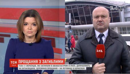 """В аэропорту """"Борисполь"""" ожидают самолет с телами погибших в Иране украинцев"""