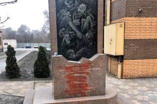 В Кривом Роге неизвестные облили краской памятник жертвам Холокоста