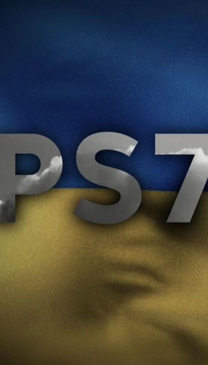 Вони пішли у небо. Пам'яті екіпажу рейсу PS752