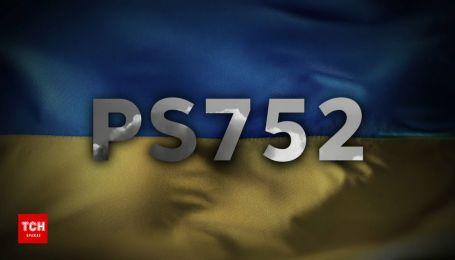 Они ушли в небо. Памяти экипажа рейса PS752