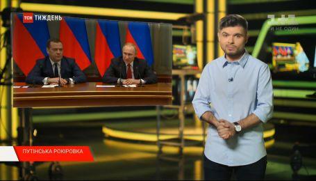 Відставка Медведєва, призов з 18 років, контрабанда кубиків Рубика – Календар тижня
