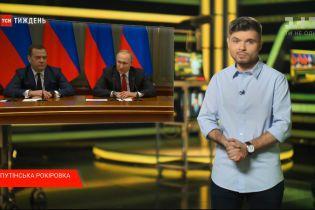 Отставка Медведева, призыв с 18 лет, контрабанда кубиков Рубика - Календарь недели