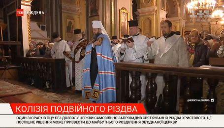 Самовільне рішення єпископа відсвяткувати Різдво 25 грудня переросло у церковний скандал