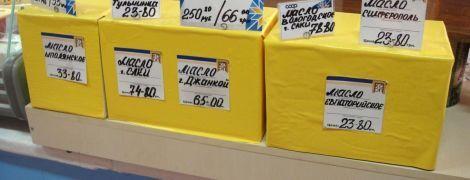 Кожна п'ята пачка - фальсифікат. Опубліковано результати дослідження вершкового масла в Україні