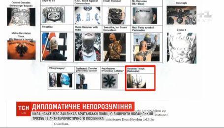 Україна вимагає від британської поліції вилучити тризуб із антитерористичного посібника