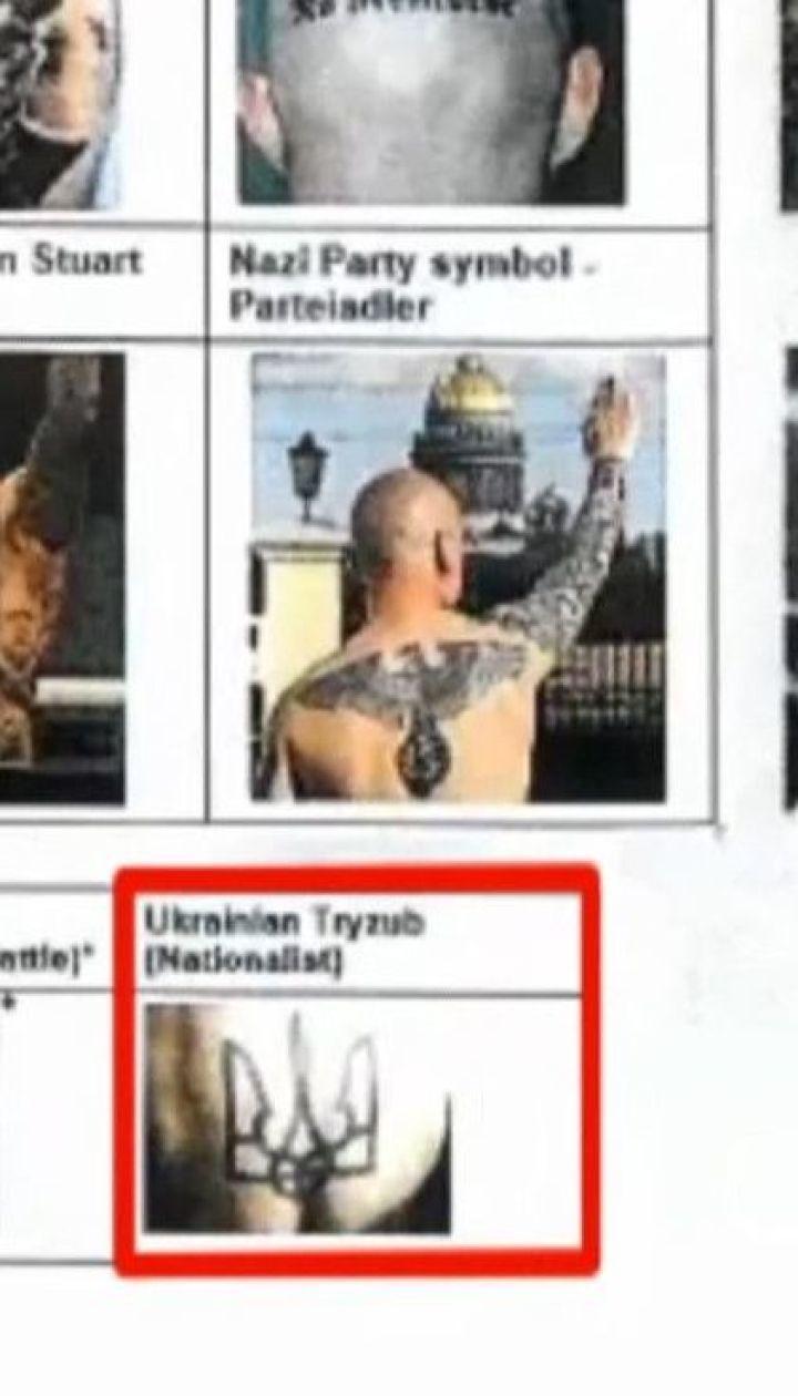 Украина требует от британской полиции изъять тризуб с антитеррористического пособия