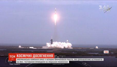 Компанія SpaceX успішно випробувала ракету, яка доправлятиме астронавтів на МКС