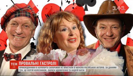 Пограничники в аэропорту Запорожья не пустили в Украину группу российских актеров