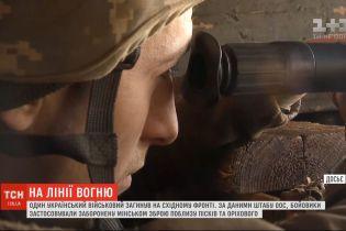 На східному фронті загинув один військовий – штаб ООС