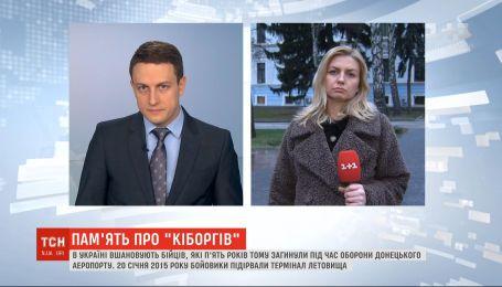 В Украине чествуют бойцов, которые пять лет назад обороняли Донецкий аэропорт