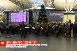 """Военные оркестры в аэропортах по всей Украине чествуют память """"киборгов"""""""