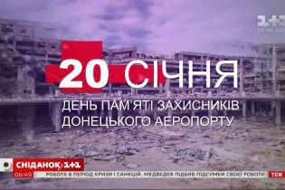 20 січня – День пам'яті захисників Донецького аеропорту