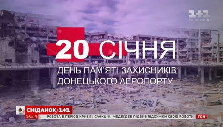 20 января – День памяти защитников Донецкого аэропорта