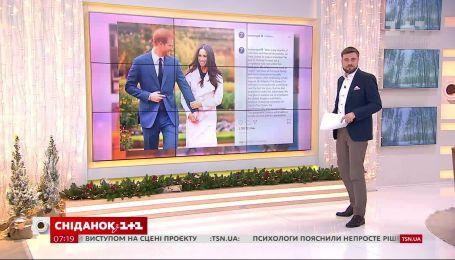 """Герцог и герцогиня Сасекские Гарри и Меган лишились своих королевских титулов – влог """"Сніданку"""""""