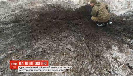 Бойовики застосували заборонену зброю поблизу Пісків та Оріхового