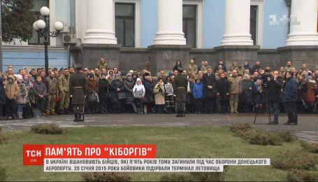 """Родственники, собратья и представители власти почтили память """"киборгов"""""""