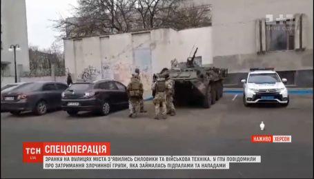 В Херсоне продолжается спецоперация по задержанию преступников, совершавших поджоги и нападения