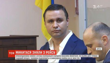 """В аеропорту """"Бориспіль"""" прикордонники зняли з літака екснардепа Максима Микитася"""