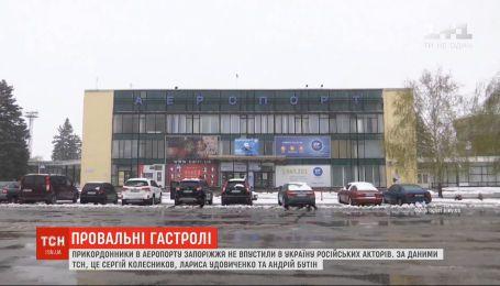 До України не впустили російських акторів на гастролі