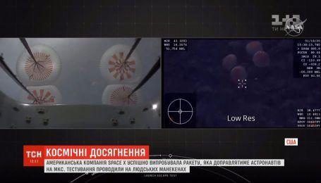 SpaceX успішно протестувала космічний корабель, який руйнує монополію Росії
