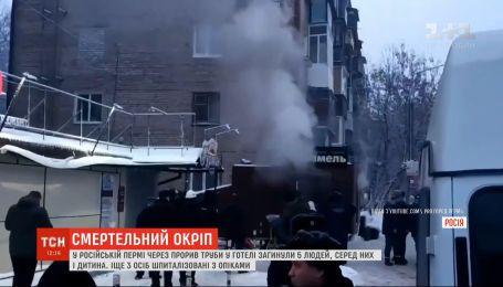 В российской Перми из-за прорыва трубы в хостеле погибли 5 человек, среди них ребенок