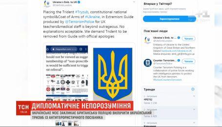 Украинский МИД призывает британскую полицию изъять тризуб с антитеррористического пособия