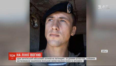 На фронті загинув 32-річний боєць Валерій Закусило