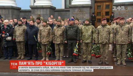 В Україні вшановують бійців, які п'ять років тому загинули під час оборони Донецького аеропорту