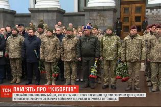 В Украине почитают бойцов, которые пять лет назад погибли при обороне Донецкого аэропорта
