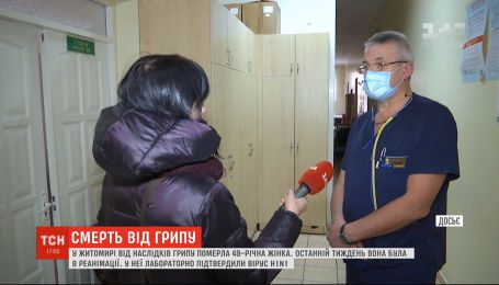 У Житомирі від грипу померла 49-річна жінка