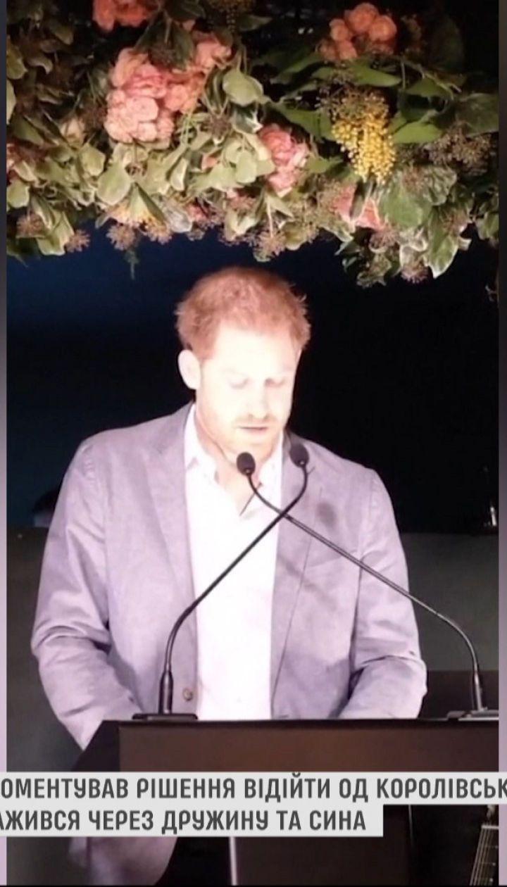 Принц Гаррі заявив, що позбувається монаршого титулу заради родини