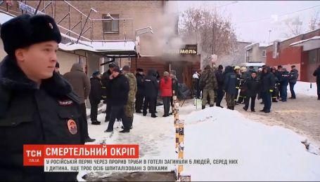 Смерть от кипятка: в Перми из-за прорыва трубы в хостеле погибли 5 человек