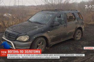 Несмотря на все договоренности и перемирие, боевики снова обстреливают Золотое-4