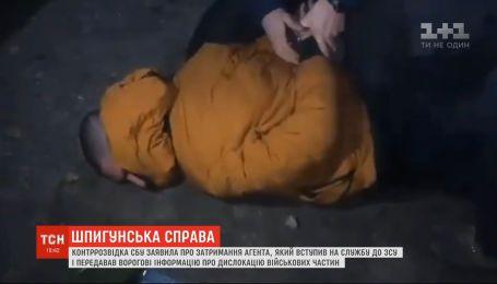 Контрразведка СБУ разоблачила военнослужащего-подрывника в ВСУ