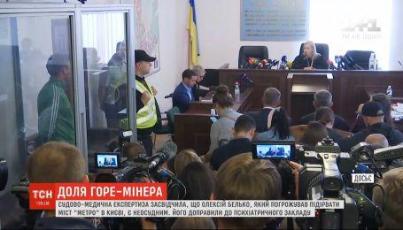 Чоловіка, який погрожував підірвати міст Метро в Києві, переведуть до психіатричної лікарні